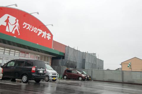 クスリのアオキ岐阜県庁前店の写真