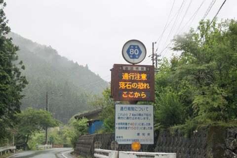 愛知県道・長野県道10号設楽根羽線の写真