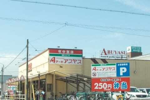 アブヤス春田店の写真