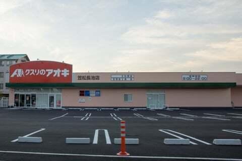 クスリのアオキ笠松長池店の写真