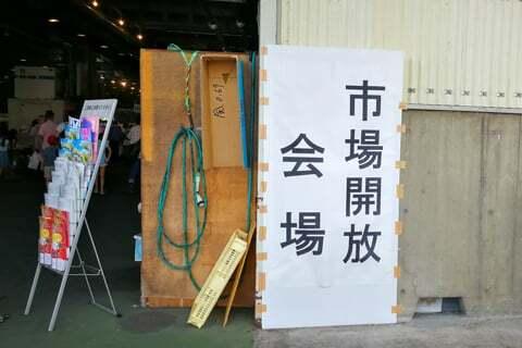 大垣市の公設地方卸売市場の写真