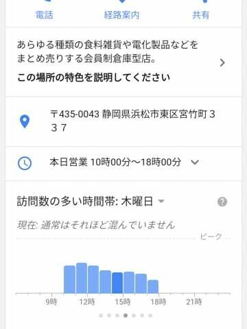 コストコ 浜松 掲示板