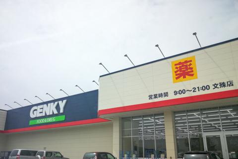 ゲンキー文殊店の写真