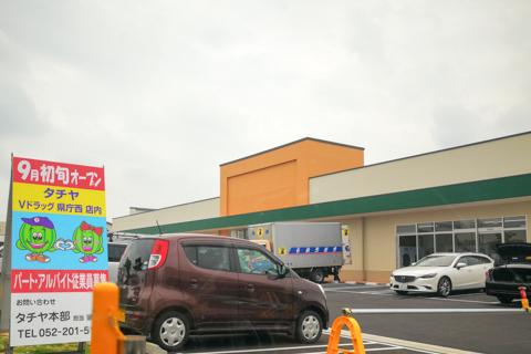 Vドラッグ岐阜県庁西店の写真