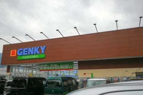 ゲンキー萩原上呂店の写真