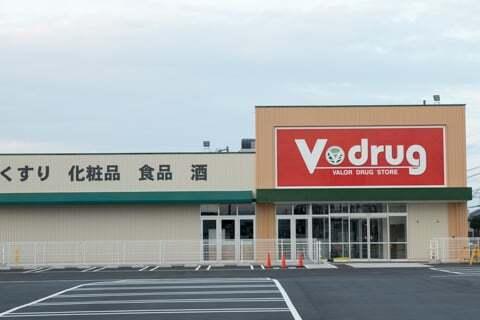 Vドラッグ穂積本田店の写真