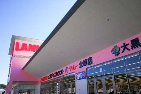 ラ・ムー土岐店の写真
