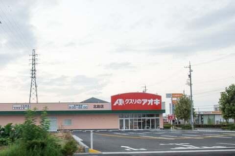 クスリのアオキ北島店の写真