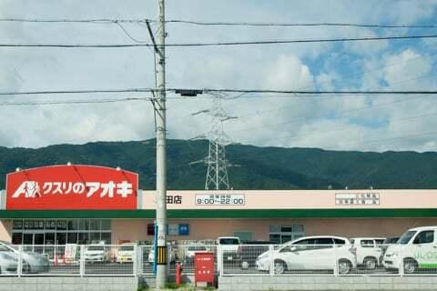 クスリのアオキ池田店の写真