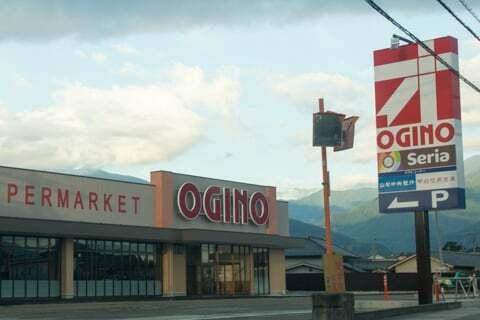 オギノ八田店の写真