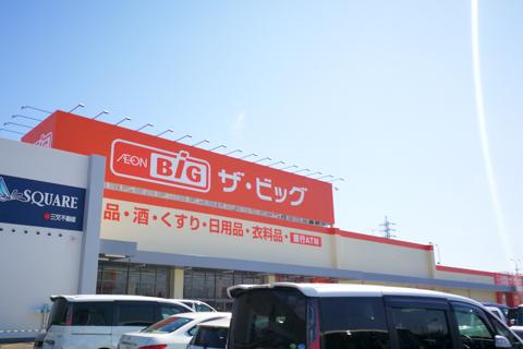 ザ・ビッグ津藤方店の写真