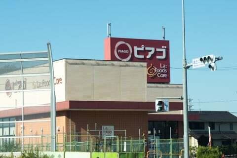 ピアゴ滝ノ水店の写真