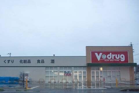 Vドラッグ多治見錦町店の写真