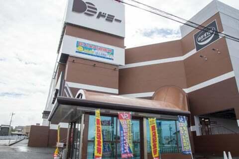 ドミー瀬戸菱野店の写真