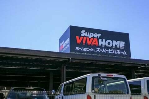スーパービバホーム大垣店の写真