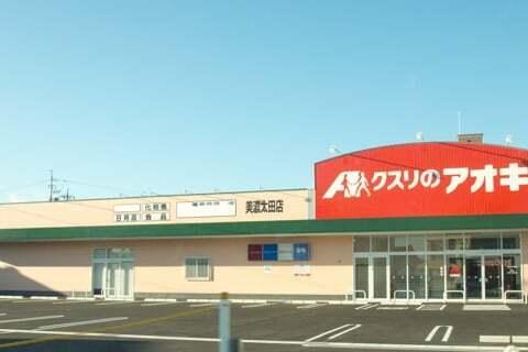 クスリのアオキ美濃太田店の写真