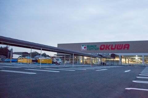 スーパーセンターオークワサウス亀山店の写真