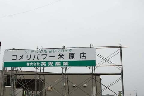 コメリパワー米原店の出店地の写真