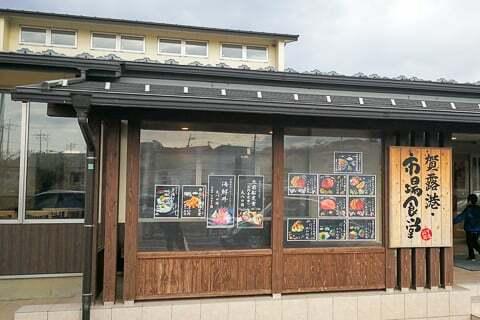 賀露港・市場食堂の写真
