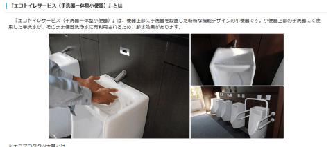 エコトイレの写真