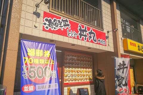 『ととや 丼丸』大垣店の写真