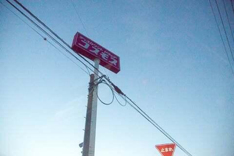 コスモス薬品高富店の看板の写真