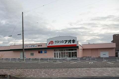 クスリのアオキ宝町店の様子の写真