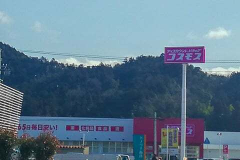 コスモス薬品高富店の写真