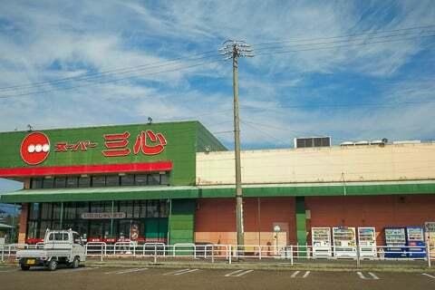 スーパー三心池田店の写真