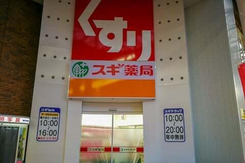 スギ薬局グループ 柳ヶ瀬中央店の写真