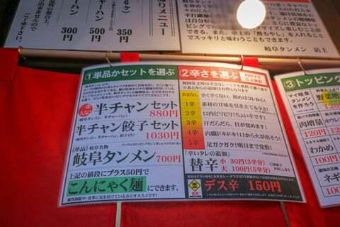 岐阜タンメンの写真
