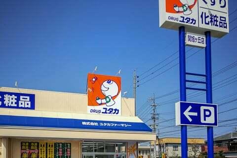 ドラッグユタカ 関旭ヶ丘店の写真