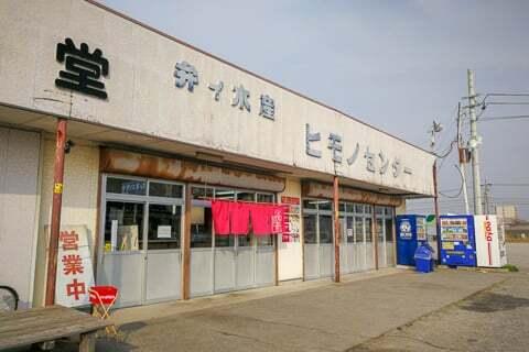 四日市ひもの食堂の写真