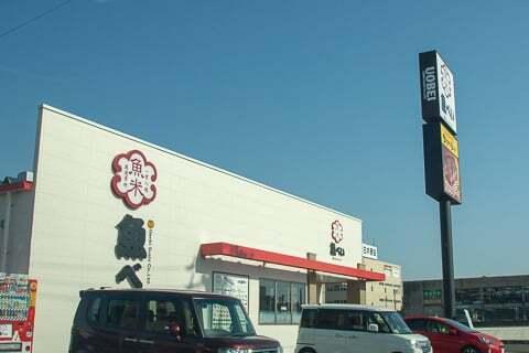 魚べい 岐阜県庁前店の写真