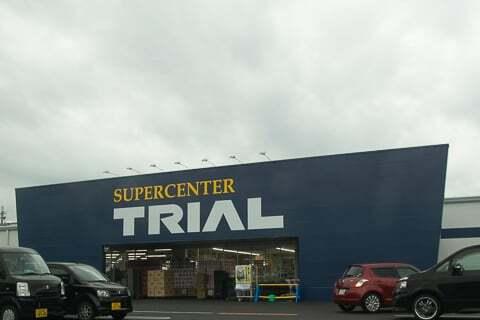 トライアル湖南店の写真