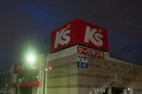 ケーズデンキ岐阜宇佐店の写真