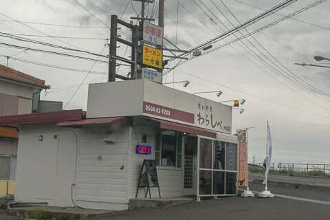 たいやき わらしべ大垣店の写真