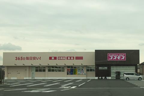 ドッラグコスモス竹鼻店の写真