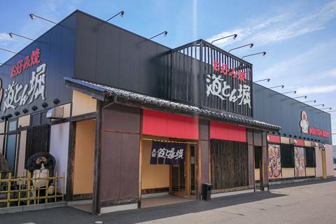 お好み焼 道とん堀 大垣店の写真