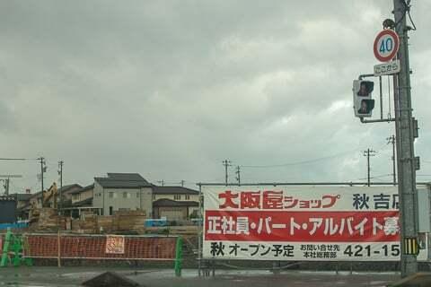 大阪屋ショップ秋吉店(仮称)予定地の写真