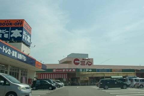 スーパー三心北方店の写真