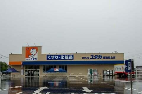 ドラッグユタカ瑞浪樽上店の写真