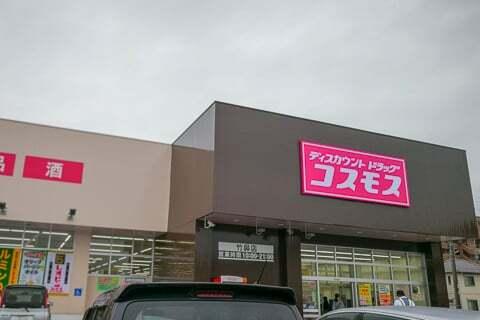 ドラッグコスモス竹鼻店の写真