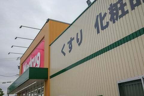 Vドラッグ羽島北店の写真