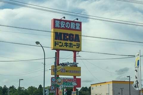 MEGAドン・キホーテ伊勢上地店の写真
