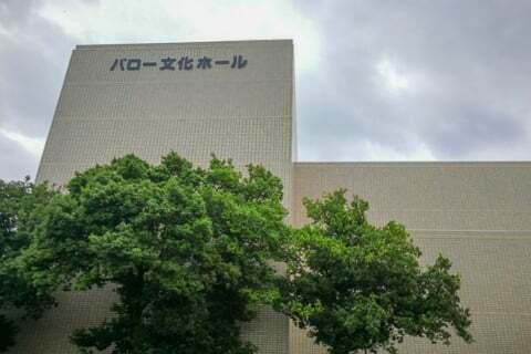 会場はバロー文化ホールの写真