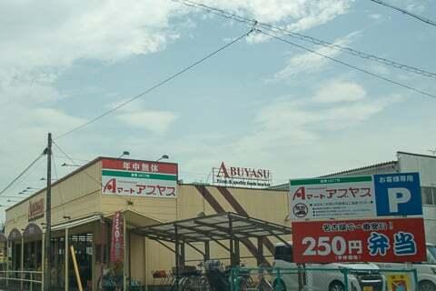 エイマートアブヤス 春田店の写真