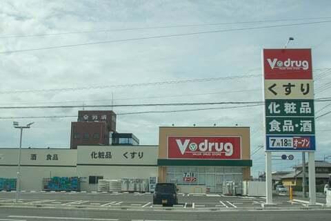 Vドラッグ茜部本郷店の写真
