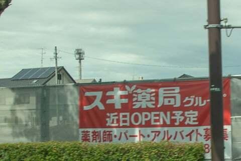 スギ薬局グループ蘇原店の写真