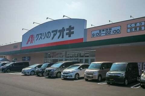 クスリのアオキ新池店の写真